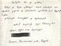 Wpisy spotkanych osób - Teimuraz Nizharadze i Lela Chartolani z Usghuli