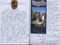 Wpisy spotkanych osób - Avtandil Naskidashvili z Achalciche