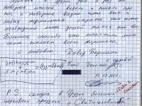 Wpisy spotkanych osób - David i Nato z Tbilisi