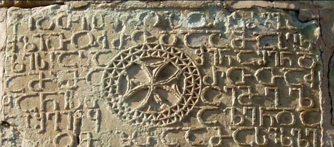 Symbol krzyża i inskrypcje w języku starogruzińskim Asomtavruli, Bolnisi Sioni